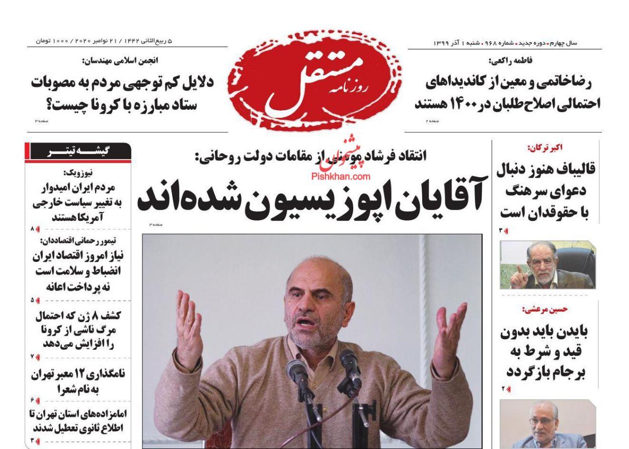 عناوین اخبار روزنامه مستقل در روز شنبه ۱ آذر