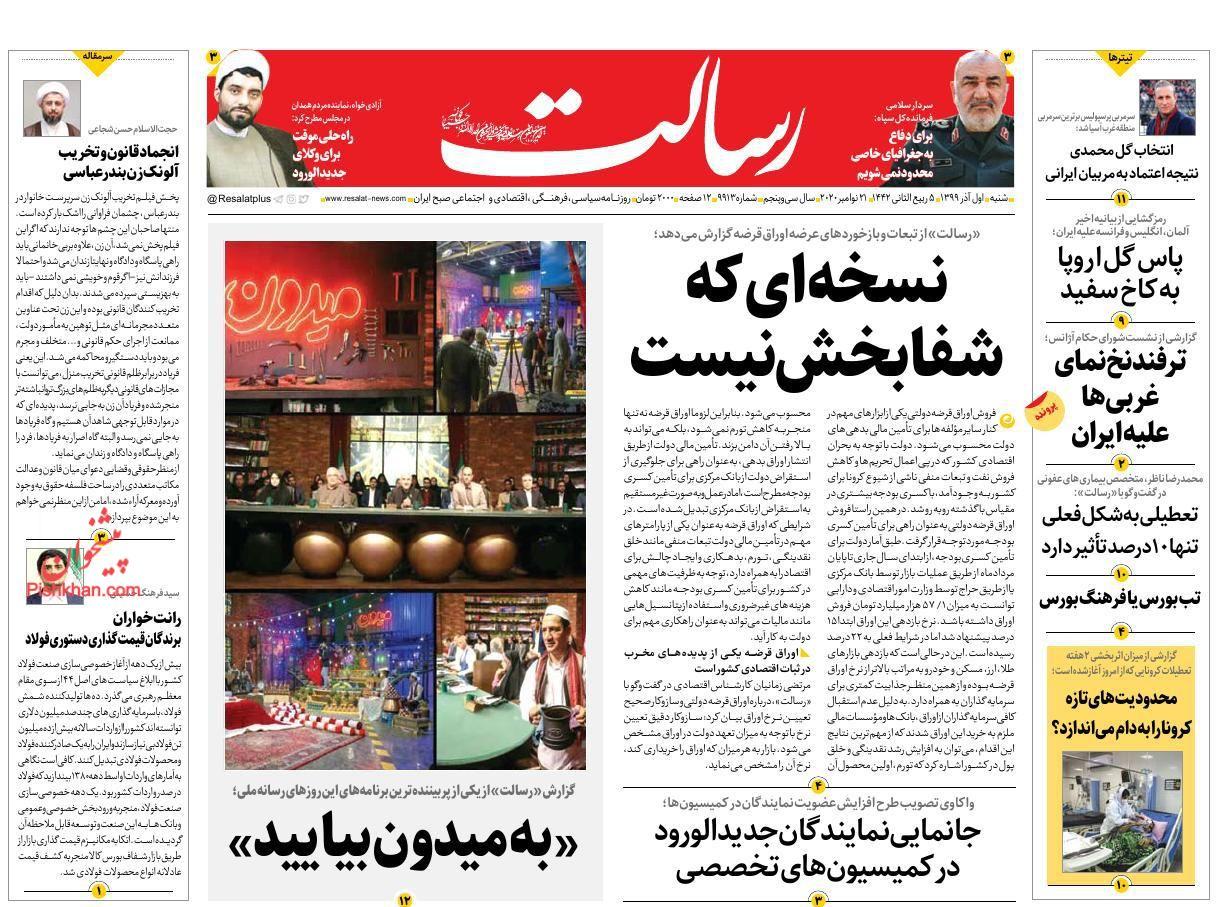 عناوین اخبار روزنامه رسالت در روز شنبه ۱ آذر