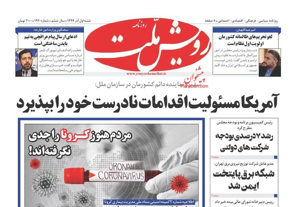 عناوین اخبار روزنامه رویش ملت در روز شنبه ۱ آذر