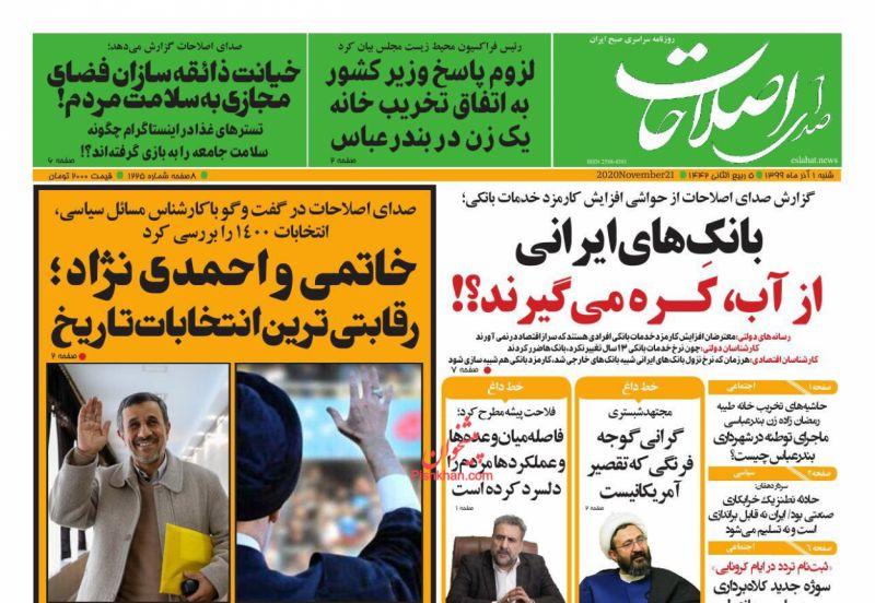 عناوین اخبار روزنامه صدای اصلاحات در روز شنبه ۱ آذر