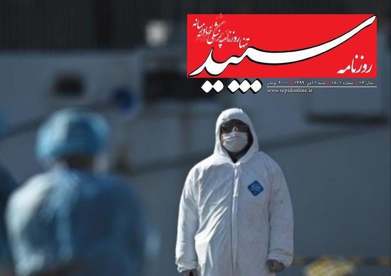 عناوین اخبار روزنامه سپید در روز شنبه ۱ آذر