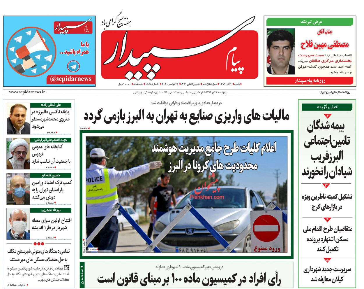 عناوین اخبار روزنامه پیام سپیدار در روز شنبه ۱ آذر