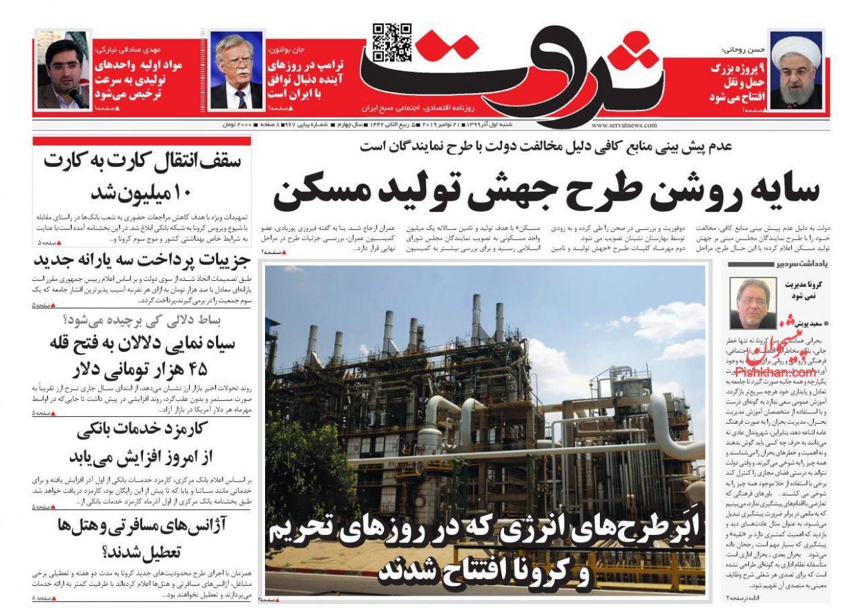 عناوین اخبار روزنامه ثروت در روز شنبه ۱ آذر