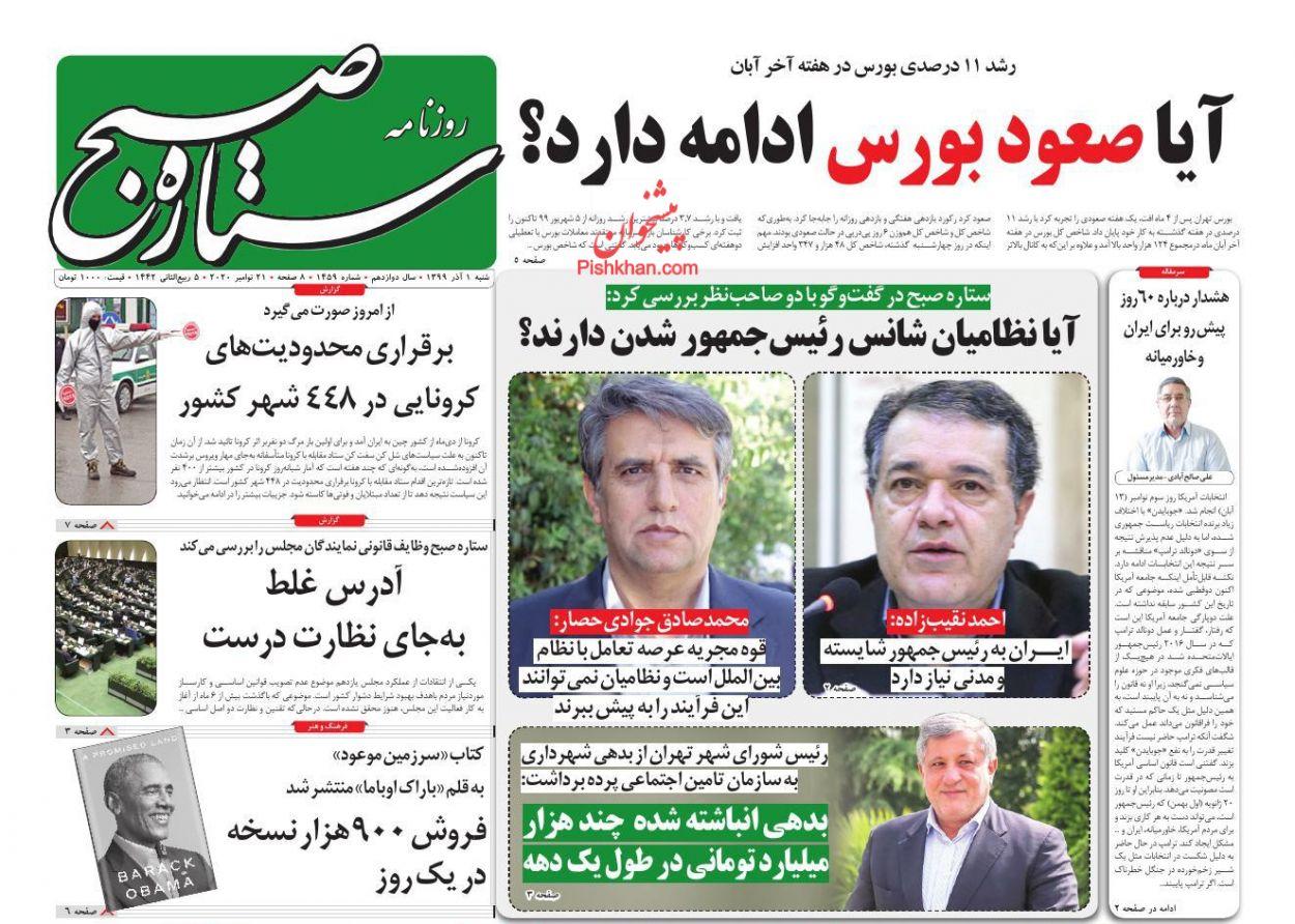 عناوین اخبار روزنامه ستاره صبح در روز شنبه ۱ آذر