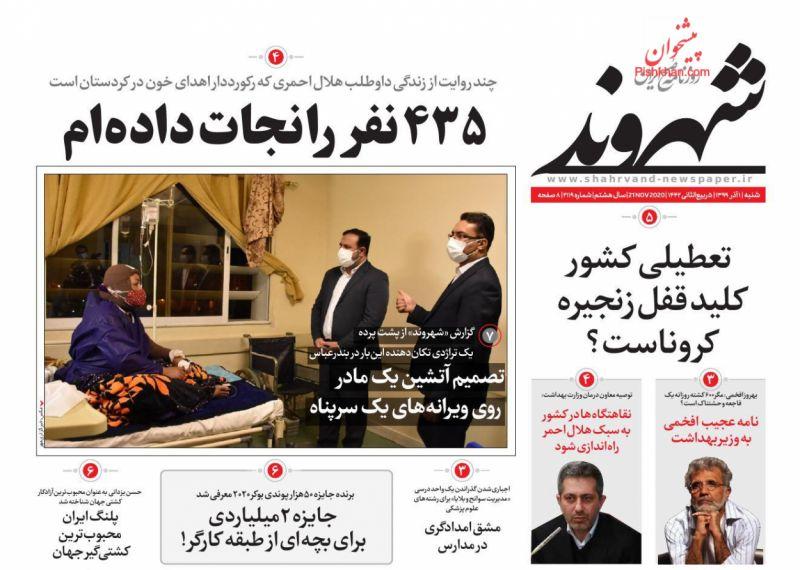 عناوین اخبار روزنامه شهروند در روز شنبه ۱ آذر