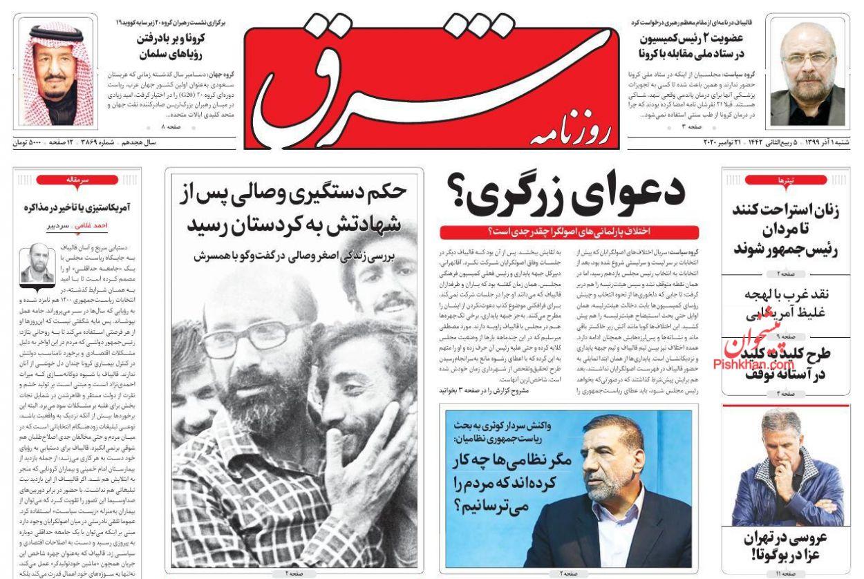 عناوین اخبار روزنامه شرق در روز شنبه ۱ آذر