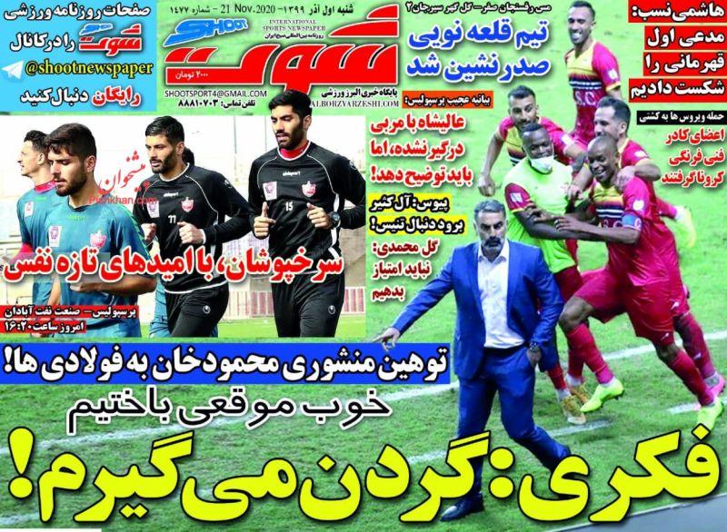 عناوین اخبار روزنامه شوت در روز شنبه ۱ آذر