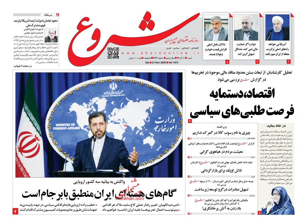 عناوین اخبار روزنامه شروع در روز شنبه ۱ آذر