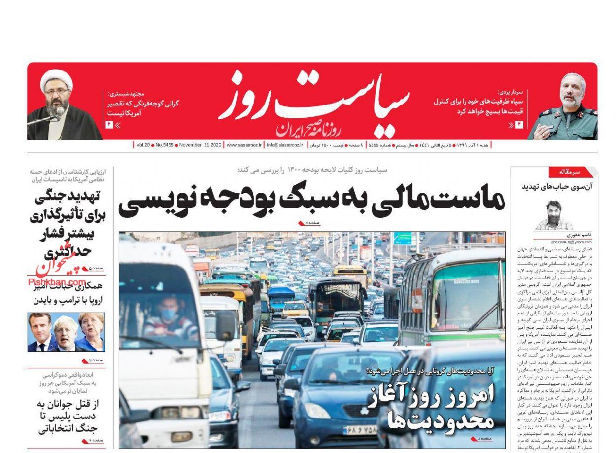 عناوین اخبار روزنامه سیاست روز در روز شنبه ۱ آذر