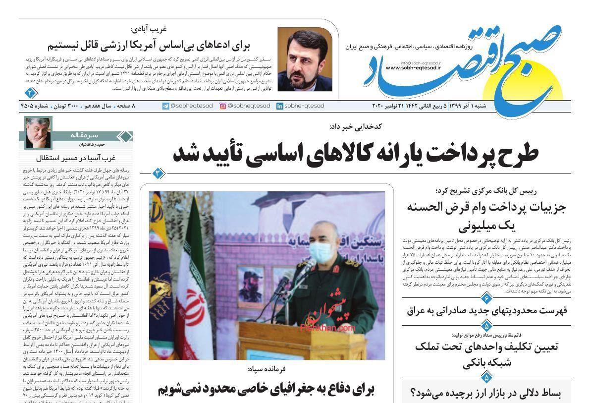 عناوین اخبار روزنامه صبح اقتصاد در روز شنبه ۱ آذر