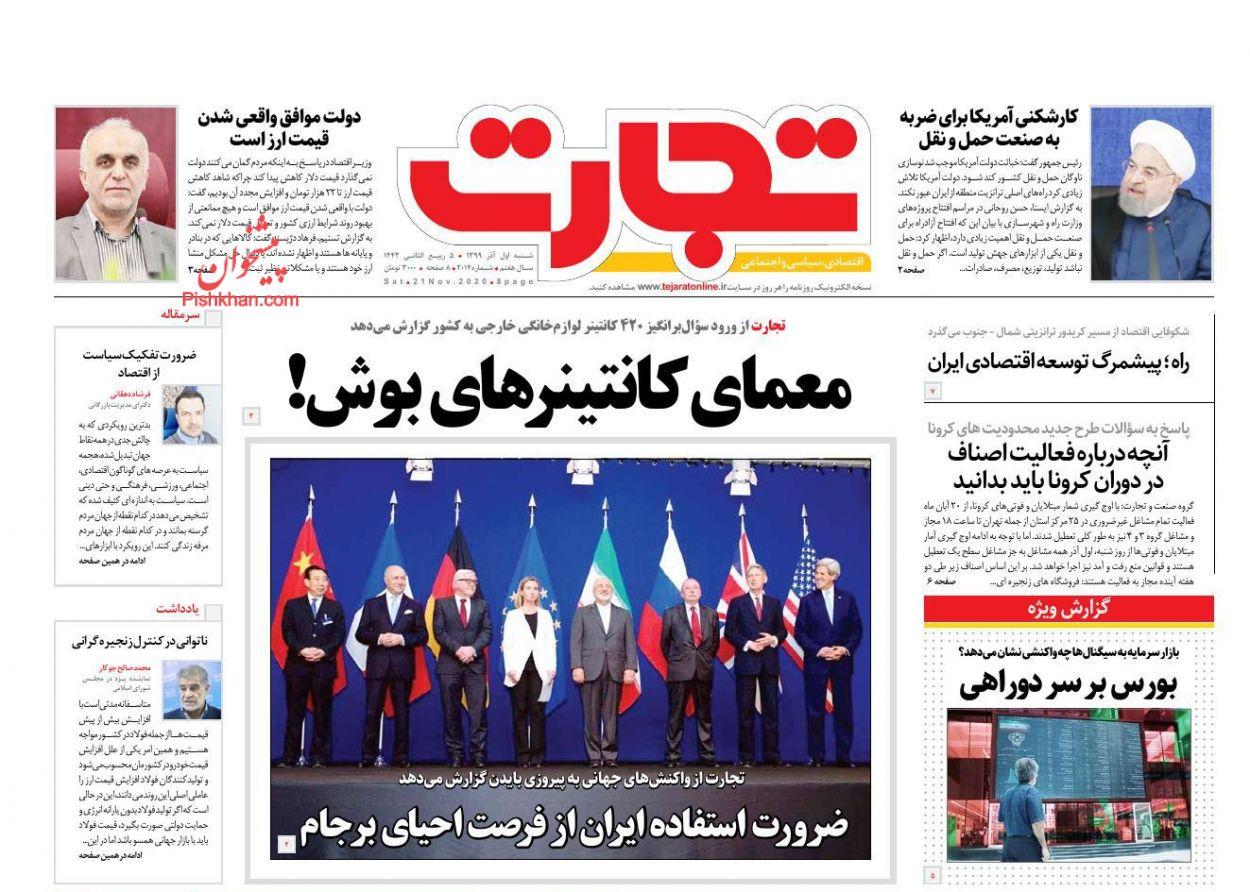 عناوین اخبار روزنامه تجارت در روز شنبه ۱ آذر