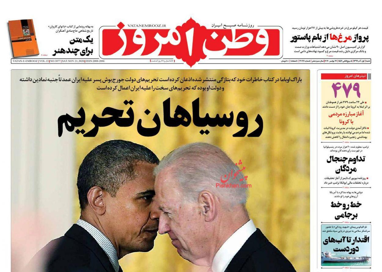 عناوین اخبار روزنامه وطن امروز در روز شنبه ۱ آذر