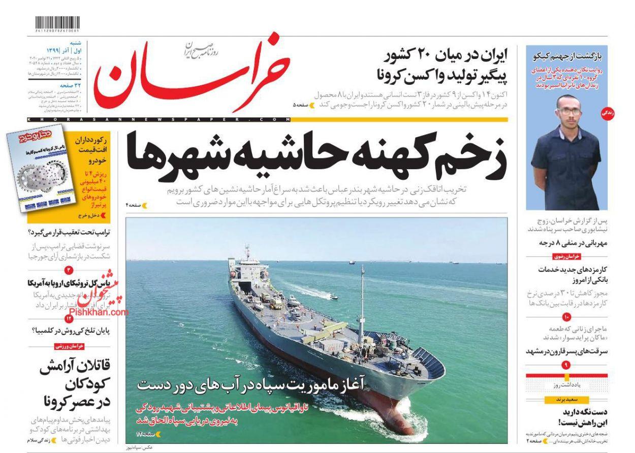 عناوین اخبار روزنامه خراسان در روز شنبه ۱ آذر