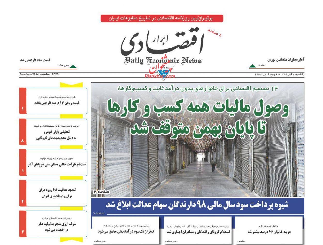 عناوین اخبار روزنامه ابرار اقتصادی در روز یکشنبه ۲ آذر