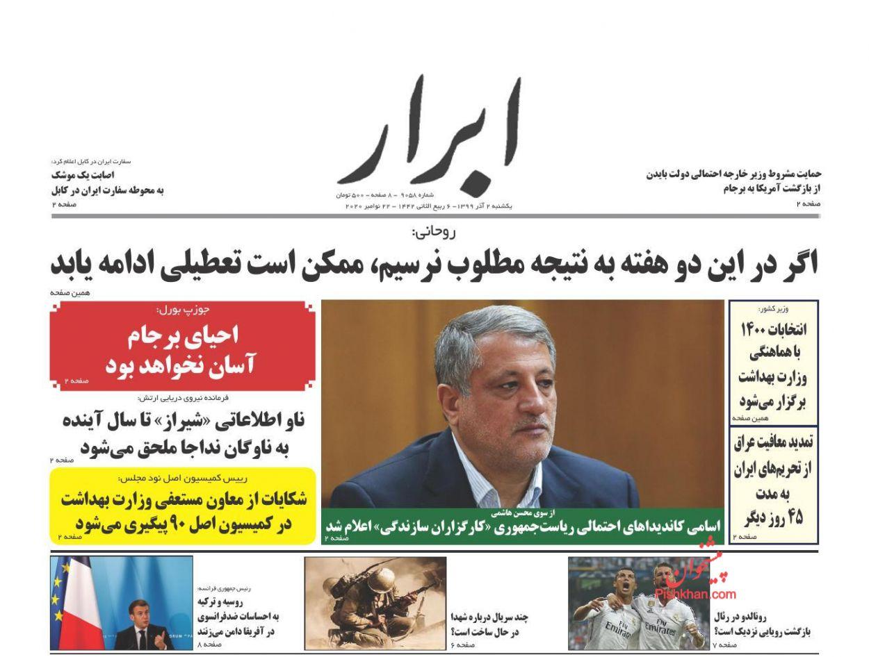 عناوین اخبار روزنامه ابرار در روز یکشنبه ۲ آذر