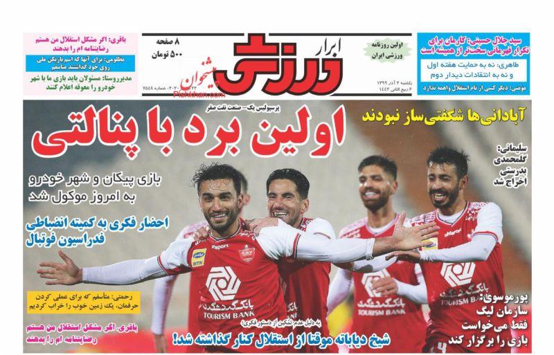 عناوین اخبار روزنامه ابرار ورزشى در روز یکشنبه ۲ آذر