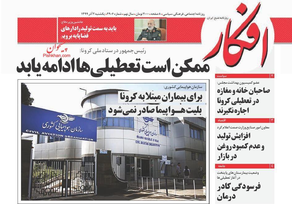 عناوین اخبار روزنامه افکار در روز یکشنبه ۲ آذر
