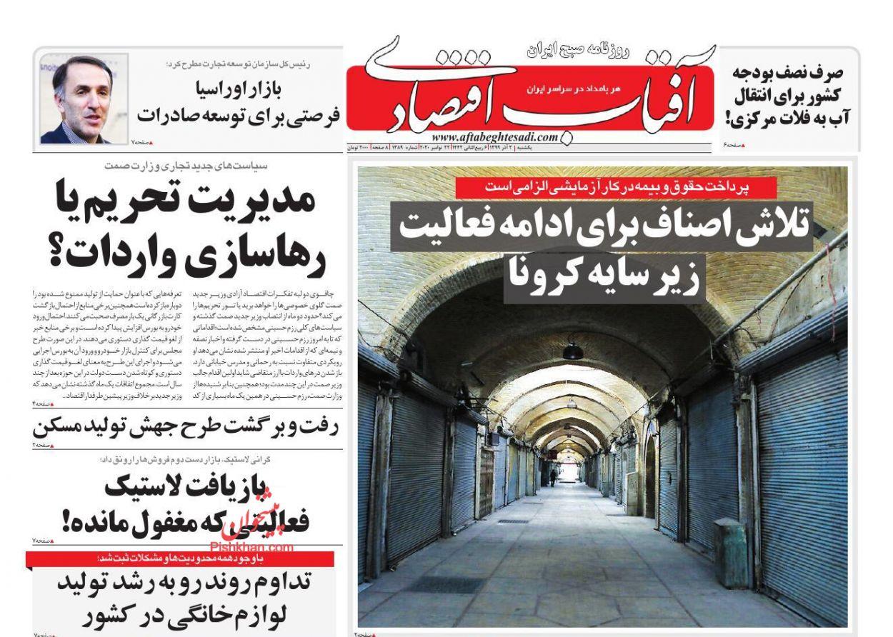 عناوین اخبار روزنامه آفتاب اقتصادی در روز یکشنبه ۲ آذر
