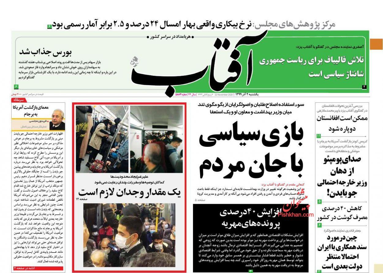 عناوین اخبار روزنامه آفتاب یزد در روز یکشنبه ۲ آذر
