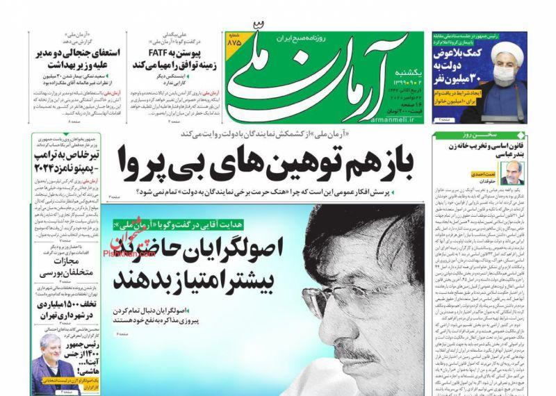 عناوین اخبار روزنامه آرمان ملی در روز یکشنبه ۲ آذر