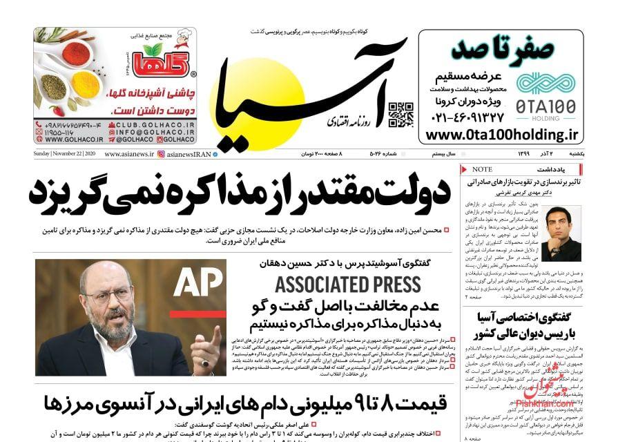 عناوین اخبار روزنامه آسیا در روز یکشنبه ۲ آذر