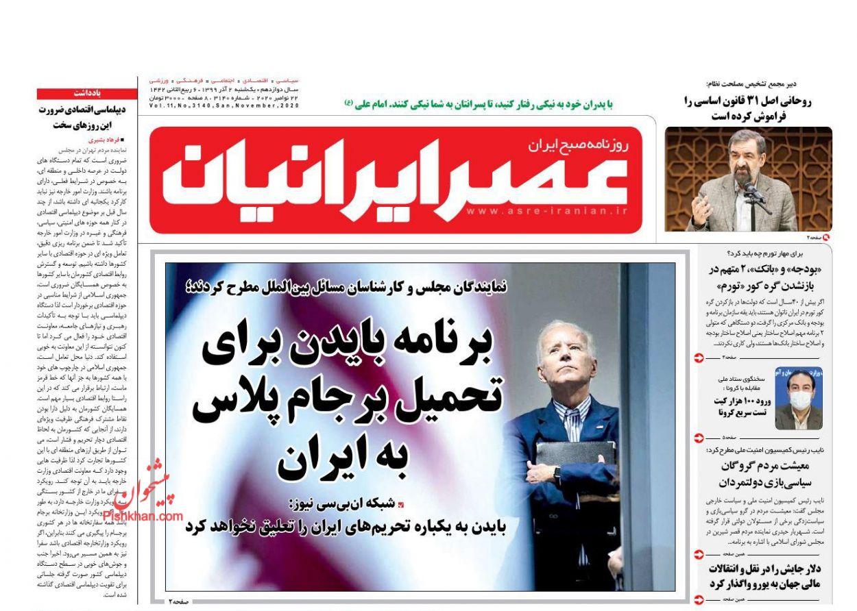 عناوین اخبار روزنامه عصر ایرانیان در روز یکشنبه ۲ آذر