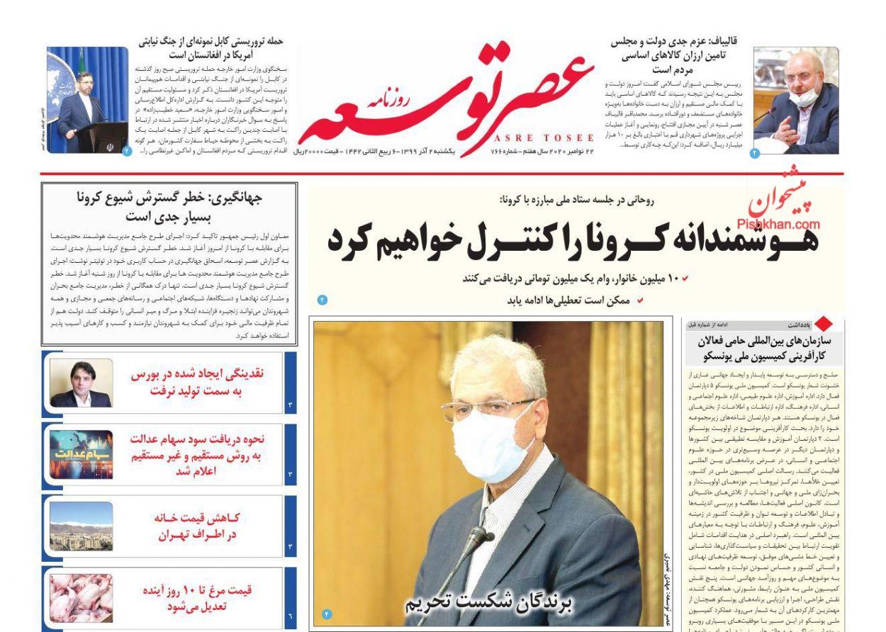 عناوین اخبار روزنامه عصر توسعه در روز یکشنبه ۲ آذر