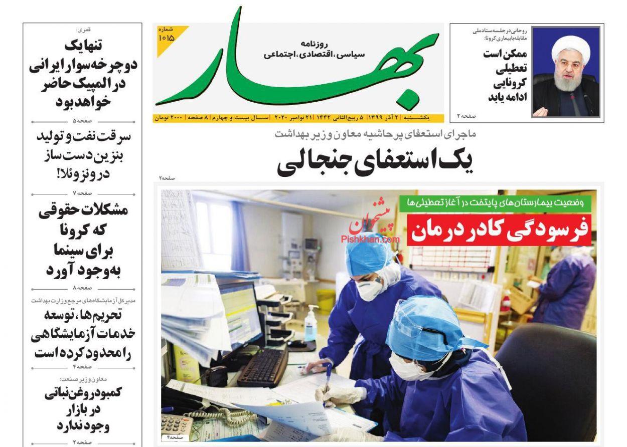 عناوین اخبار روزنامه بهار در روز یکشنبه ۲ آذر