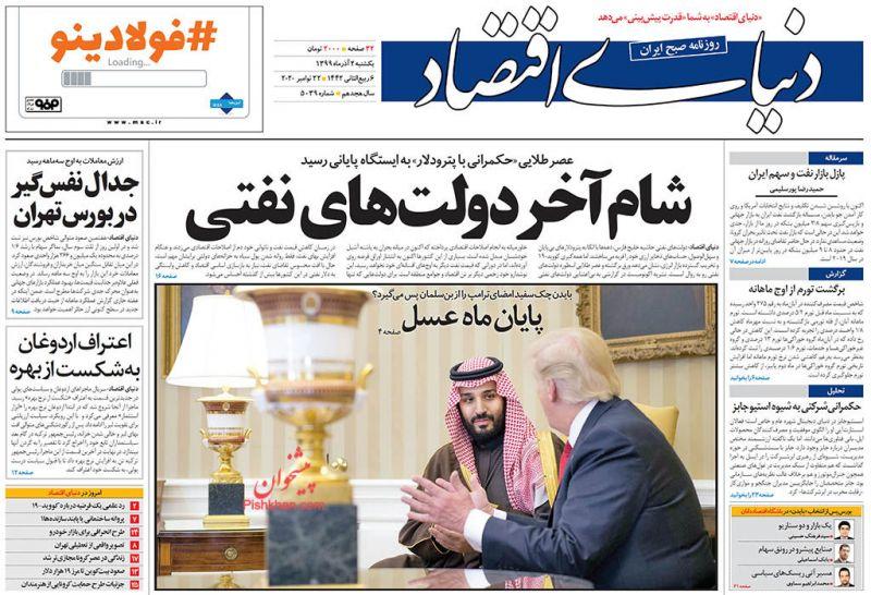 عناوین اخبار روزنامه دنیای اقتصاد در روز یکشنبه ۲ آذر