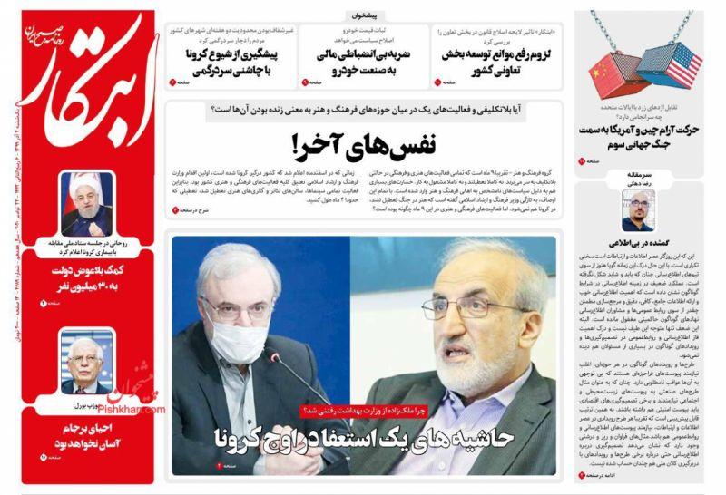 عناوین اخبار روزنامه ابتکار در روز یکشنبه ۲ آذر