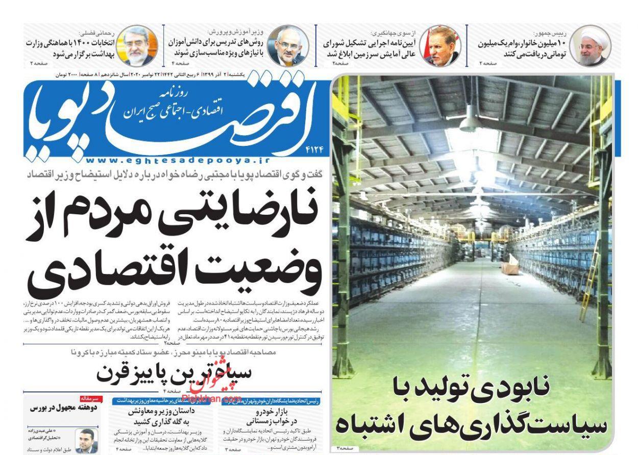 عناوین اخبار روزنامه اقتصاد پویا در روز یکشنبه ۲ آذر