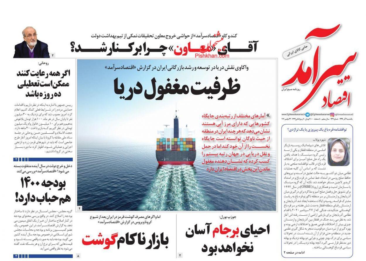 عناوین اخبار روزنامه اقتصاد سرآمد در روز یکشنبه ۲ آذر
