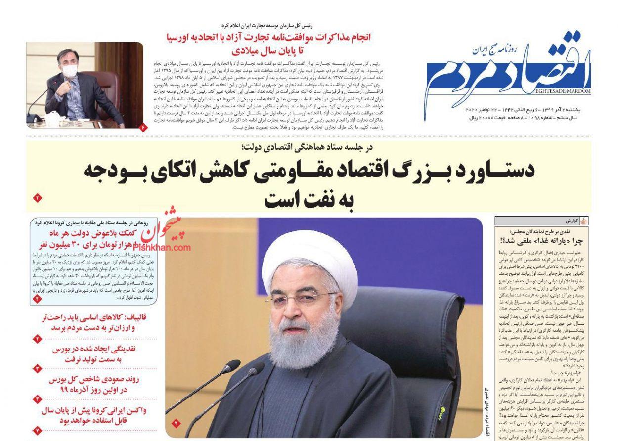 عناوین اخبار روزنامه اقتصاد مردم در روز یکشنبه ۲ آذر