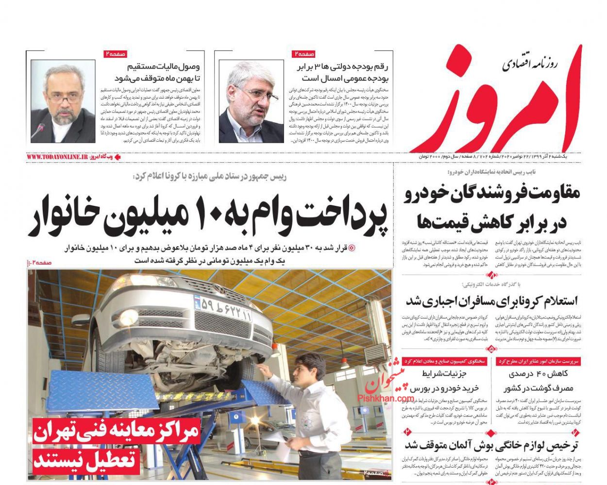 عناوین اخبار روزنامه امروز در روز یکشنبه ۲ آذر