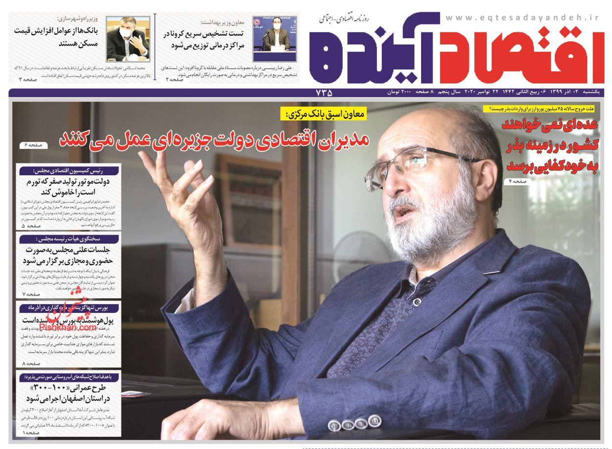عناوین اخبار روزنامه اقتصاد آینده در روز یکشنبه ۲ آذر