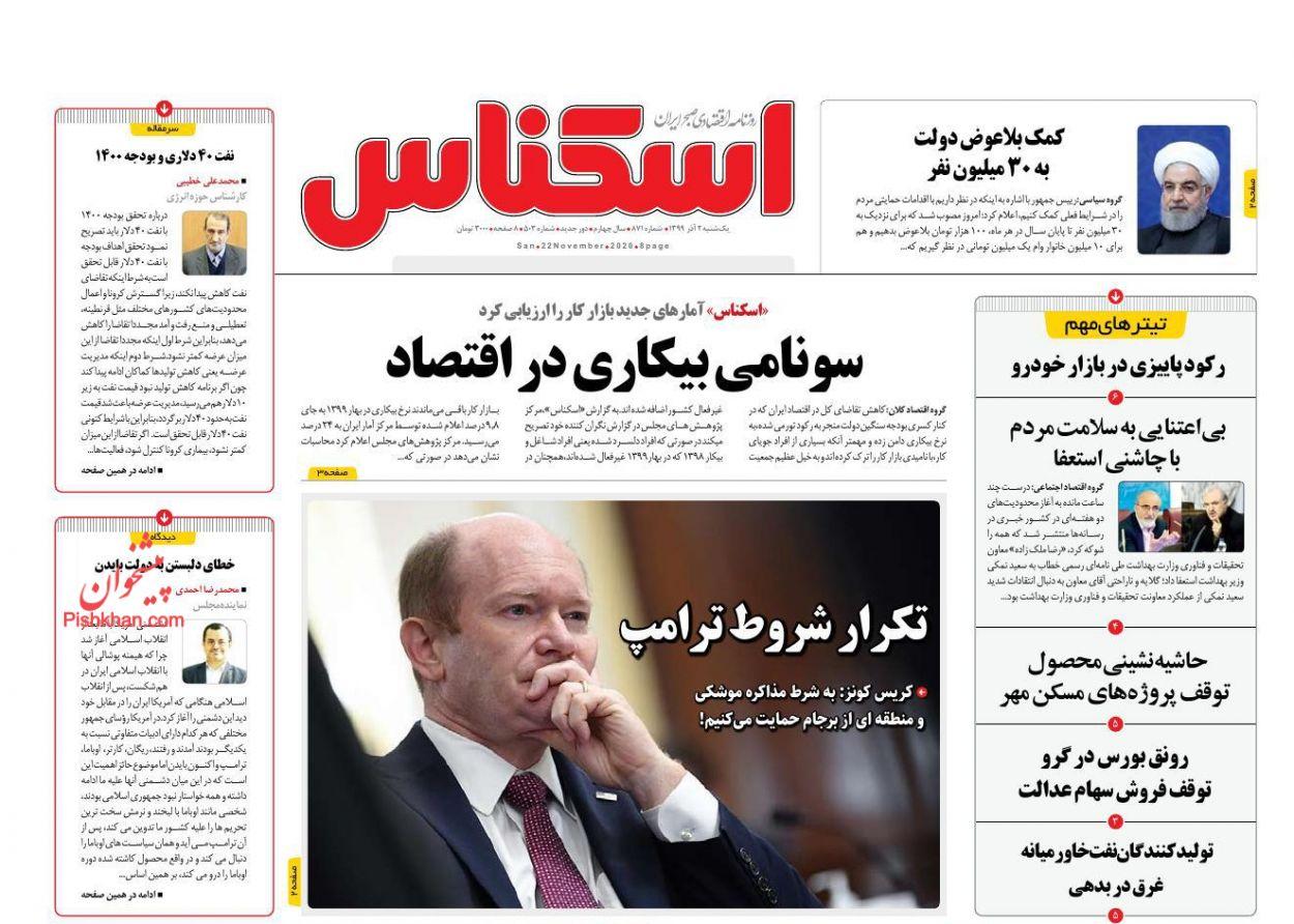 عناوین اخبار روزنامه اسکناس در روز یکشنبه ۲ آذر