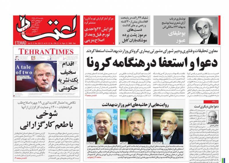 عناوین اخبار روزنامه اعتماد در روز یکشنبه ۲ آذر