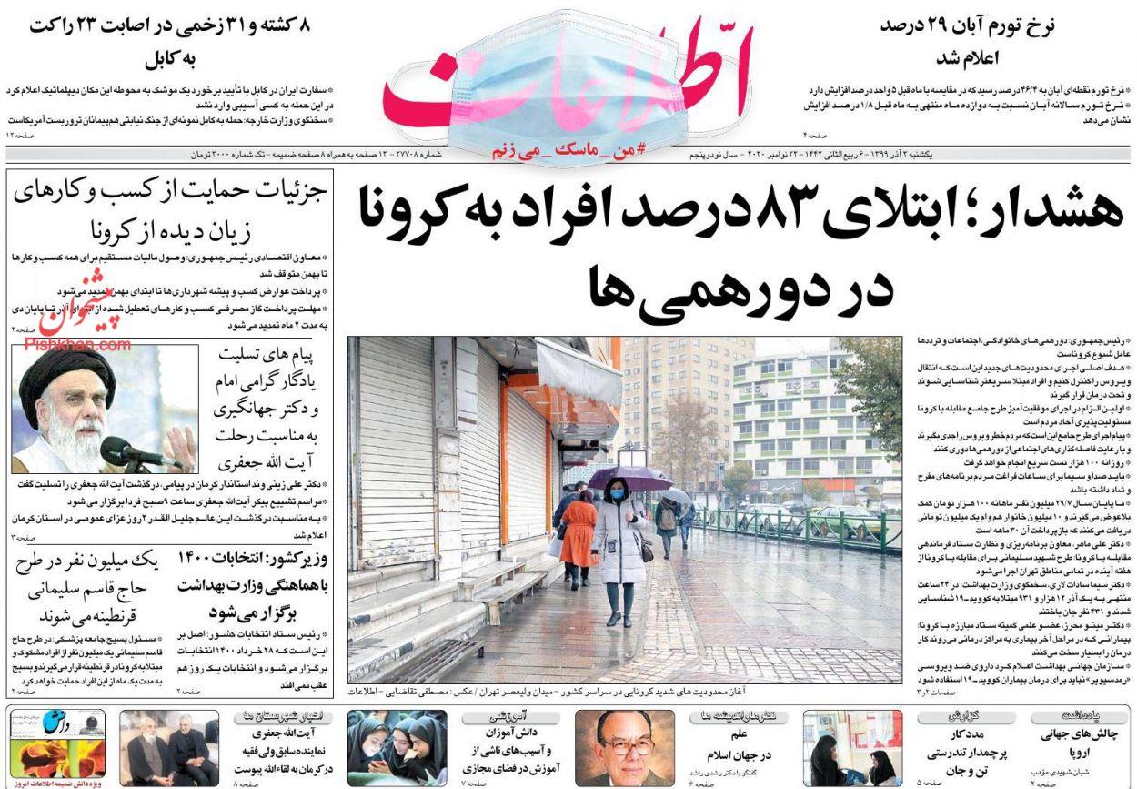 عناوین اخبار روزنامه اطلاعات در روز یکشنبه ۲ آذر