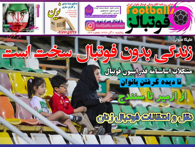 عناوین اخبار روزنامه فوتبالز در روز یکشنبه ۲ آذر