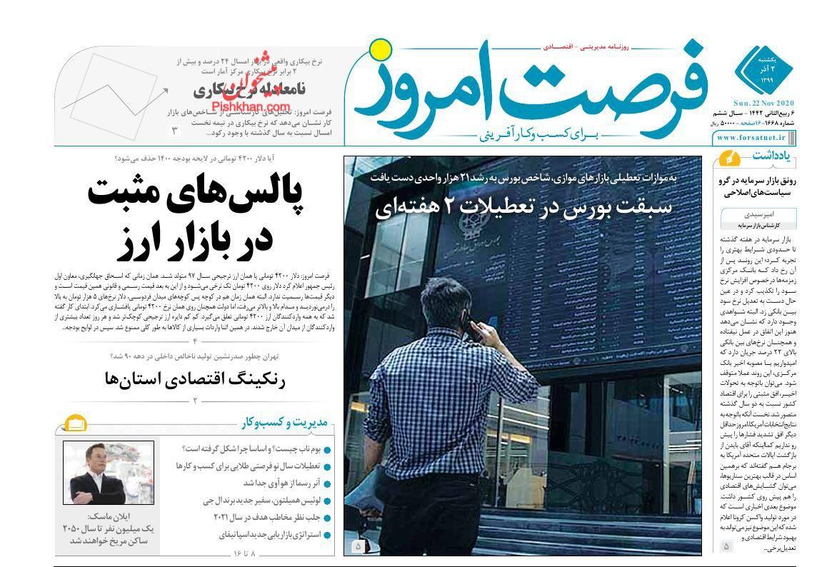 عناوین اخبار روزنامه فرصت امروز در روز یکشنبه ۲ آذر