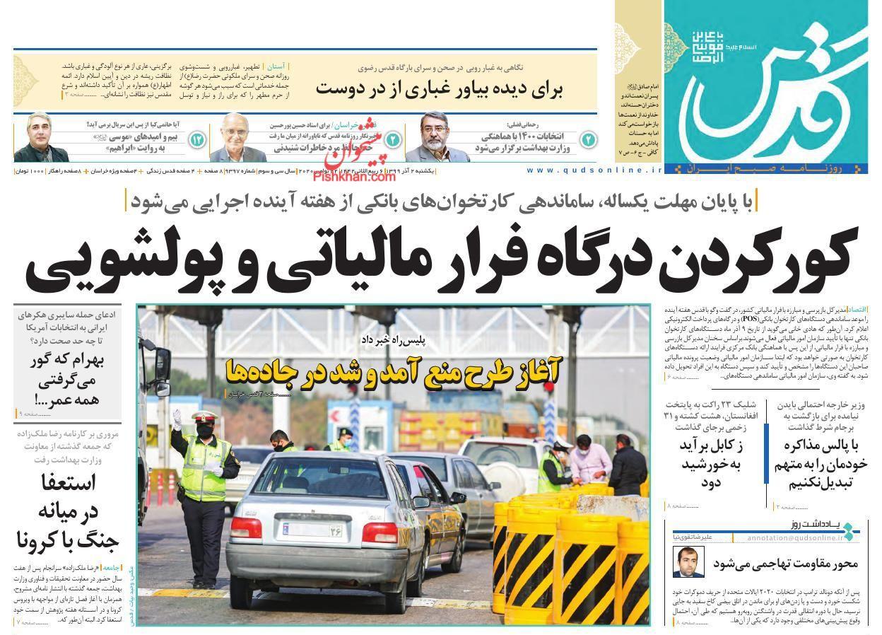 عناوین اخبار روزنامه قدس در روز یکشنبه ۲ آذر