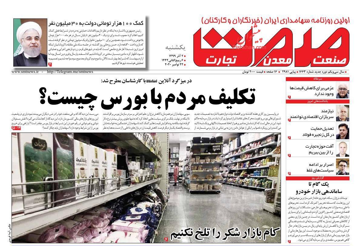 عناوین اخبار روزنامه صمت در روز یکشنبه ۲ آذر