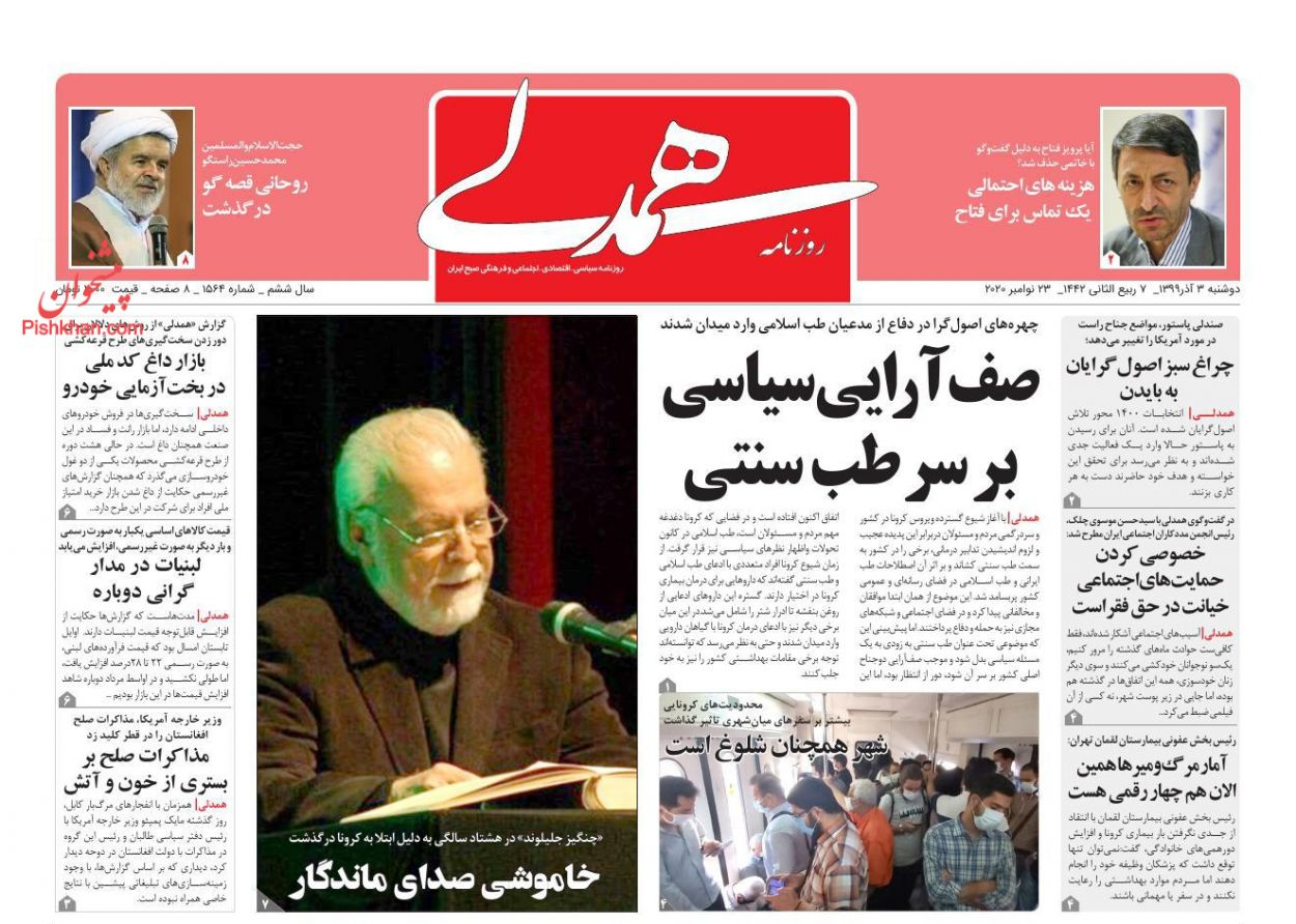 عناوین اخبار روزنامه همدلی در روز یکشنبه ۲ آذر