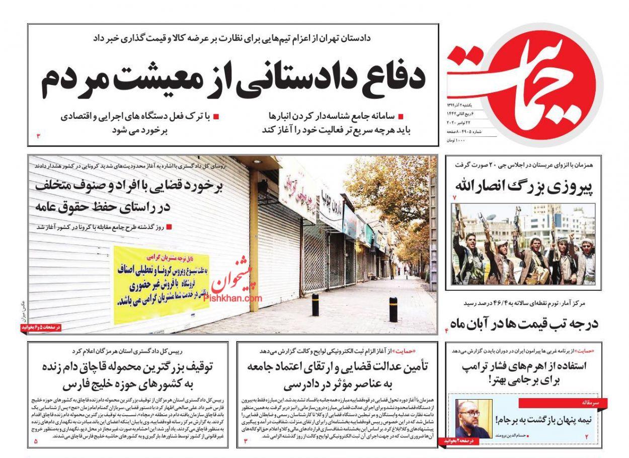 عناوین اخبار روزنامه حمایت در روز یکشنبه ۲ آذر