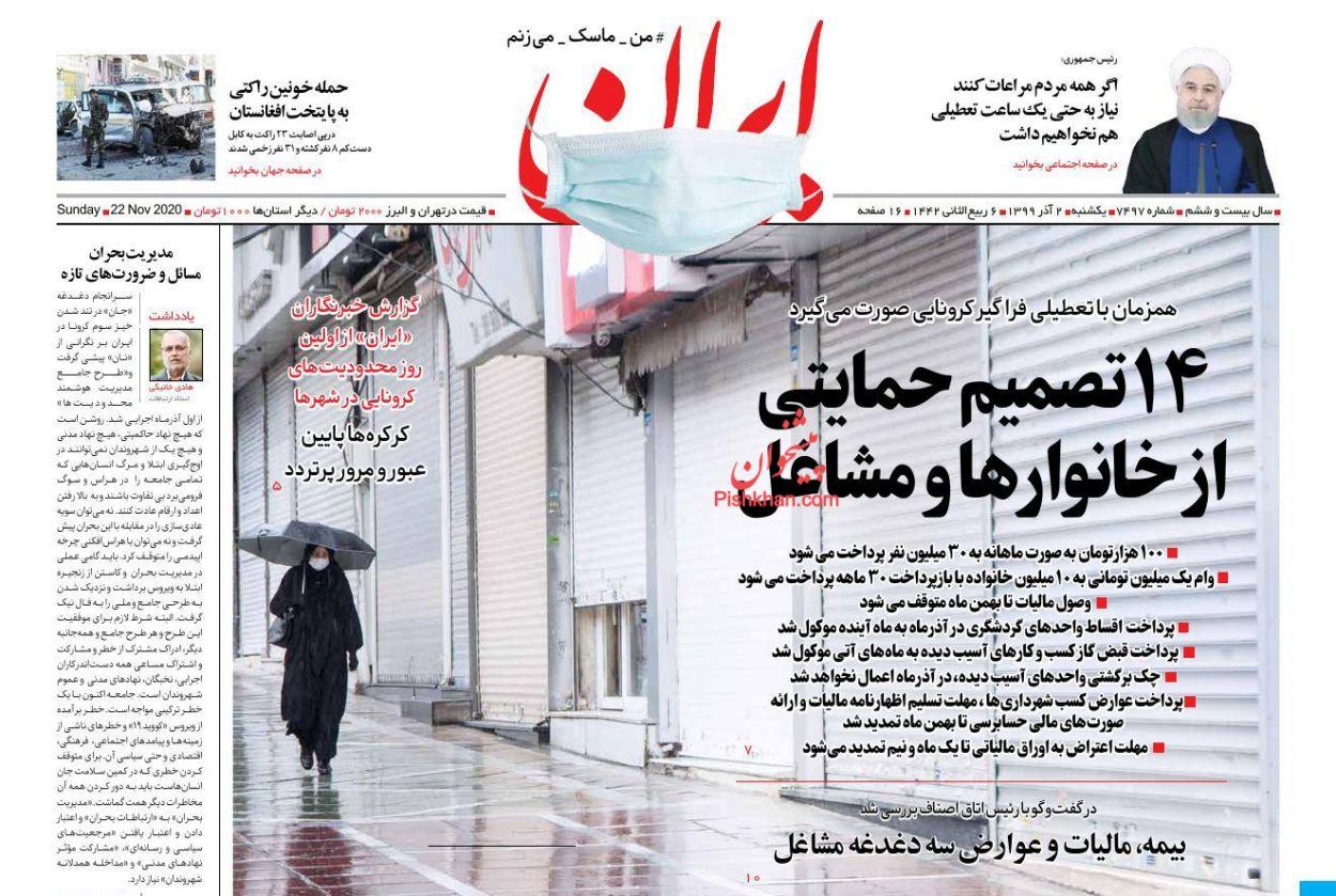 عناوین اخبار روزنامه ایران در روز یکشنبه ۲ آذر