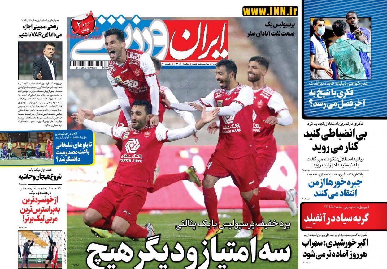 عناوین اخبار روزنامه ایران ورزشی در روز یکشنبه ۲ آذر