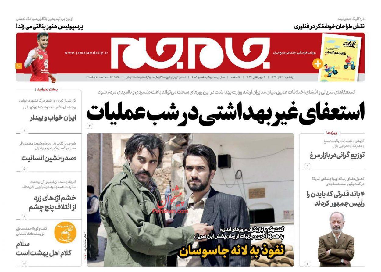 عناوین اخبار روزنامه جام جم در روز یکشنبه ۲ آذر
