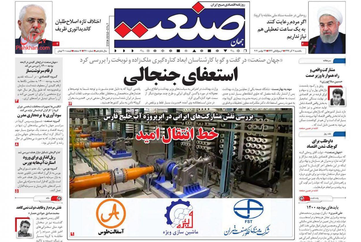 عناوین اخبار روزنامه جهان صنعت در روز یکشنبه ۲ آذر