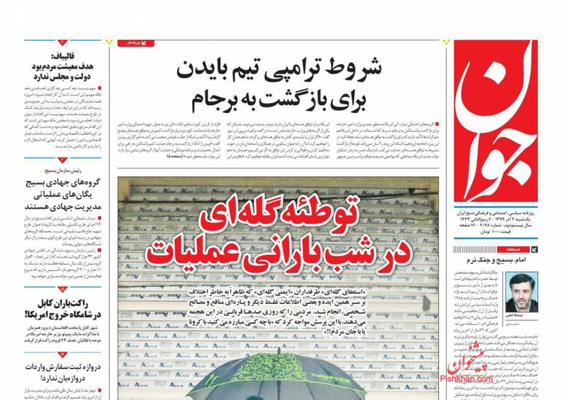 عناوین اخبار روزنامه جوان در روز یکشنبه ۲ آذر
