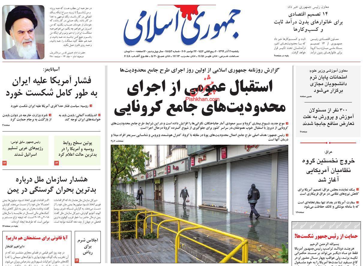عناوین اخبار روزنامه جمهوری اسلامی در روز یکشنبه ۲ آذر